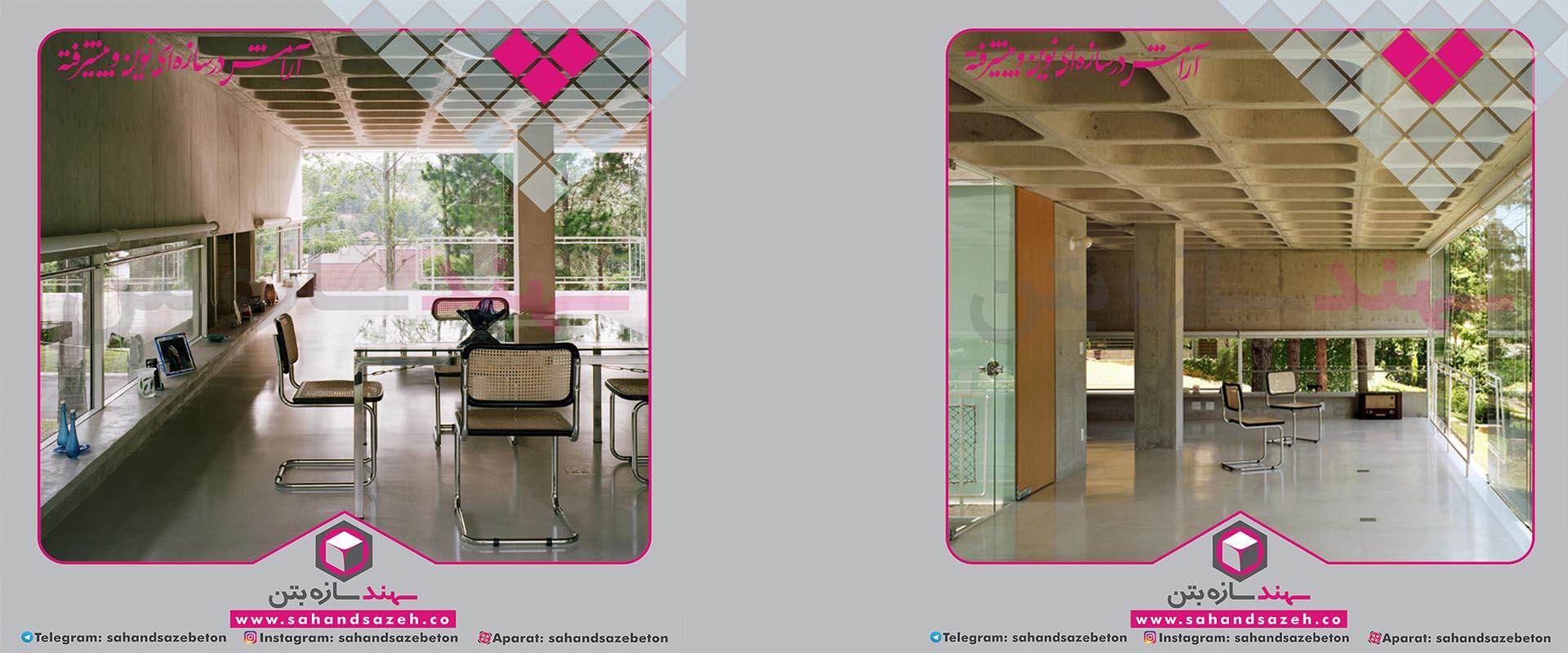 پروژه های طراحی شده با سقف وافل 1