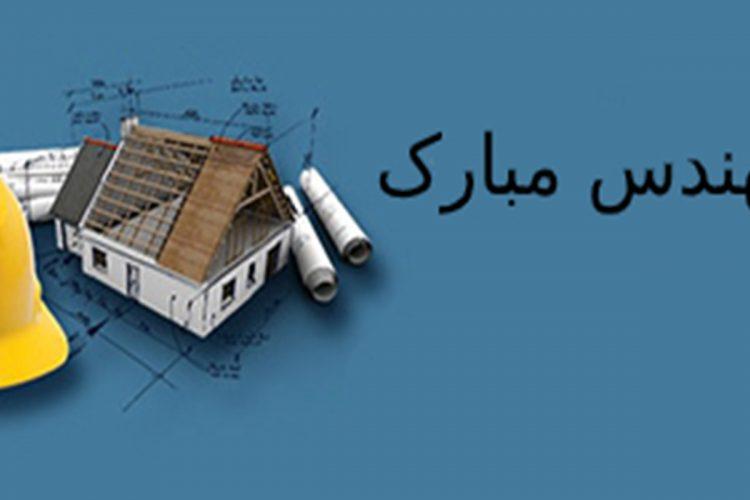 روز مهندس بر همگی مبارک باد