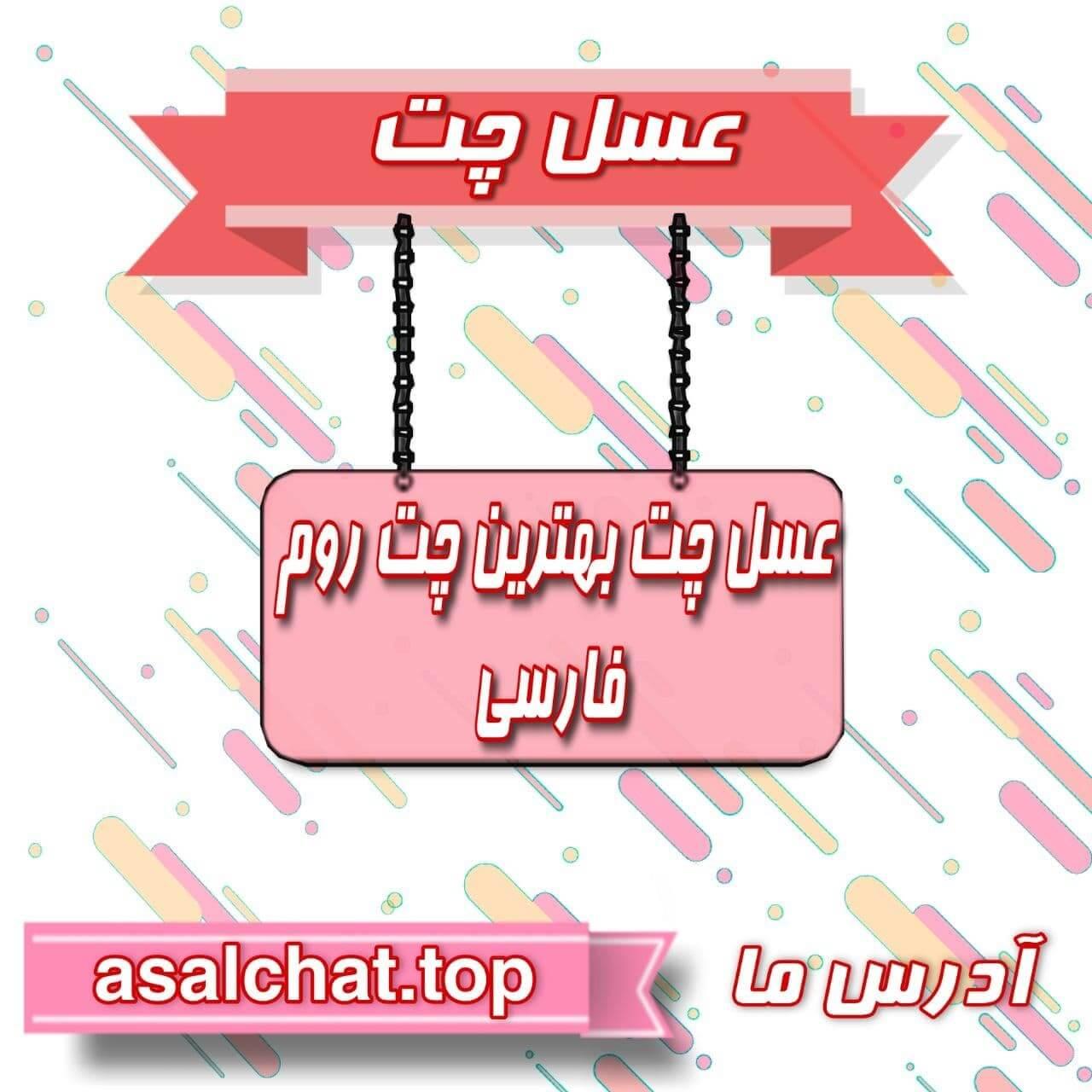 عسل چت : چتروم شلوغ فارسی عسل بهترین چتروم