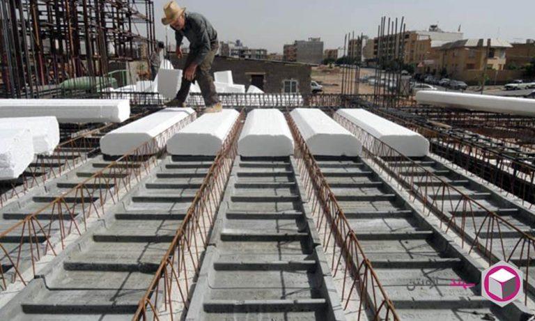 چگونگی برآورد هزینه اجرای سقف وافل