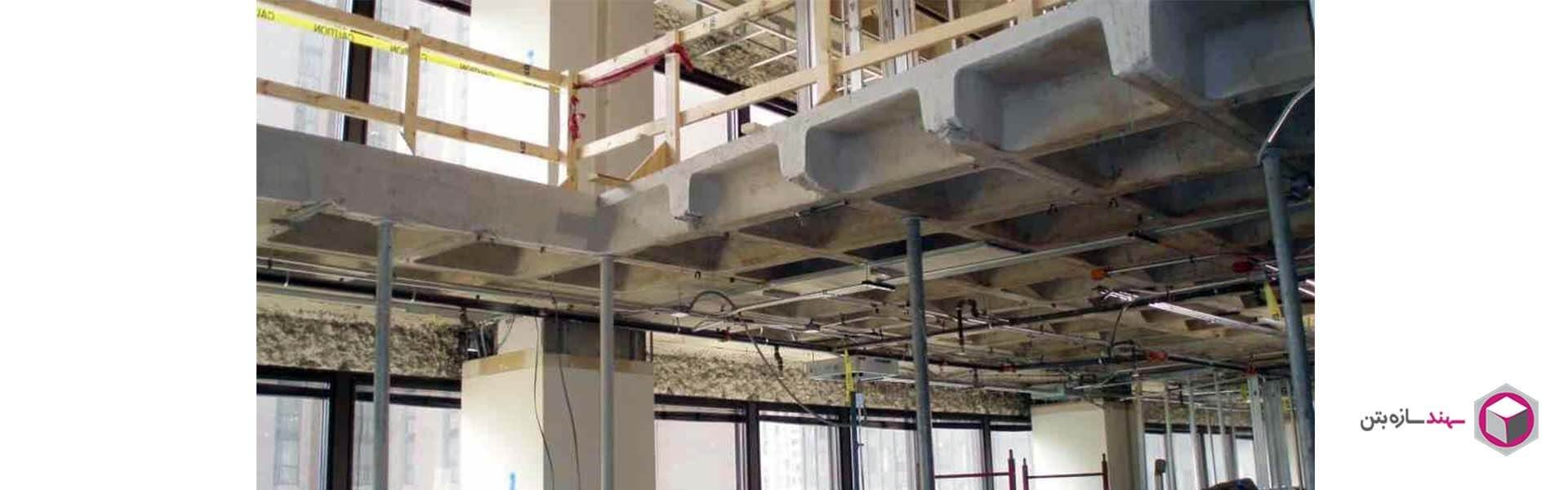 حذف مصالح گران قیمت در سقف وافل سهند سازه بتن