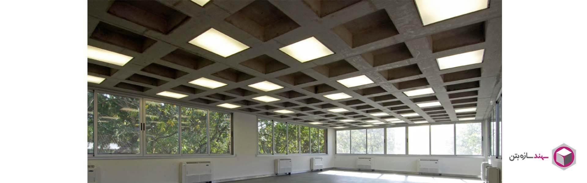 سقف مشبک