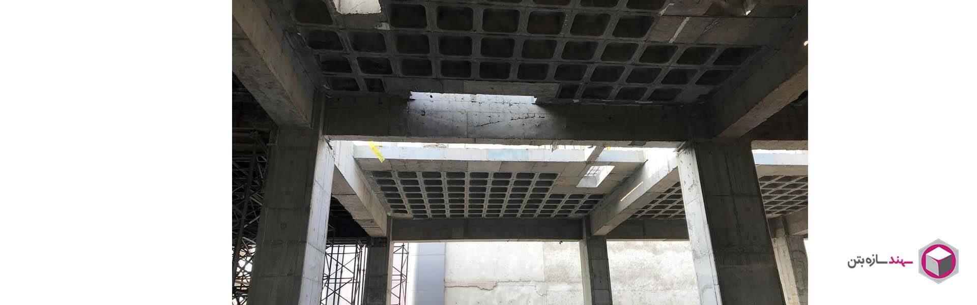 سقف وافل سهند سازه بتن