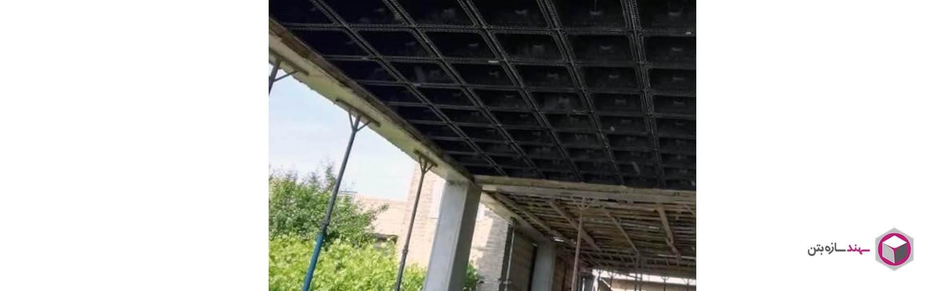 کاهش تعداد میلگردهای استفاده شده در سقف های وافل
