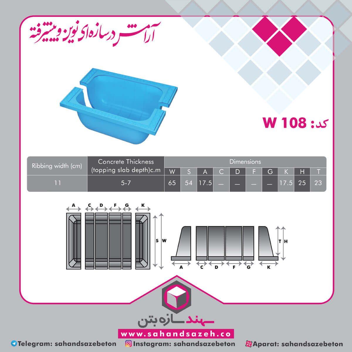 سقف وافل کد W108
